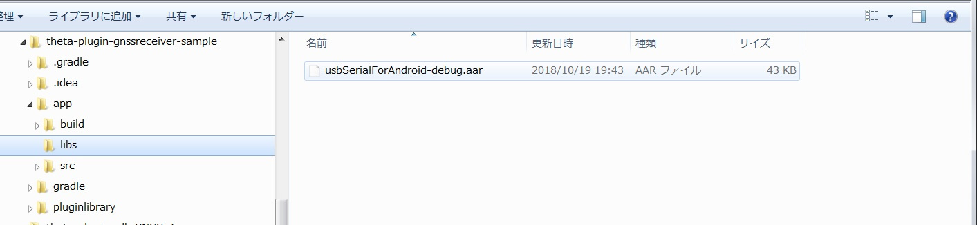How to install serial communication library for Android